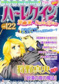 ハーレクイン 漫画家セレクション ― vol.122/ハーレクインコミック編集部 Kinoppy電子書籍