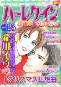 ハーレクイン 漫画家セレクション ― vol.123/ハーレクインコミック編集部 Kinoppy電子書籍