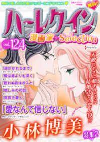 ハーレクイン 漫画家セレクション ― vol.124/ハーレクインコミック編集部 Kinoppy電子書籍