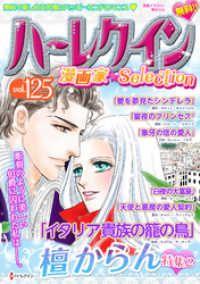 ハーレクイン 漫画家セレクション ― vol.125/ハーレクインコミック編集部 Kinoppy電子書籍