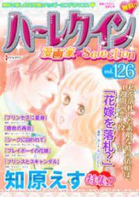 ハーレクイン 漫画家セレクション ― vol.126/ハーレクインコミック編集部 Kinoppy電子書籍