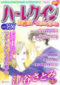 ハーレクイン 漫画家セレクション ― vol.127/ハーレクインコミック編集部 Kinoppy電子書籍