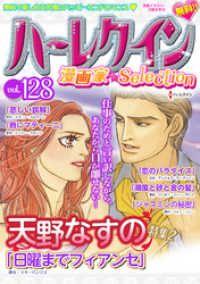 ハーレクイン 漫画家セレクション ― vol.128/ハーレクインコミック編集部 Kinoppy電子書籍