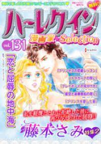 ハーレクイン 漫画家セレクション ― vol.131/ハーレクインコミック編集部 Kinoppy電子書籍