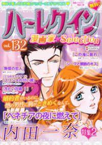 ハーレクイン 漫画家セレクション ― vol.132/ハーレクインコミック編集部 Kinoppy電子書籍