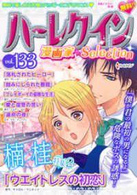 ハーレクイン 漫画家セレクション ― vol.133/ハーレクインコミック編集部 Kinoppy電子書籍