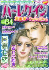 ハーレクイン 漫画家セレクション ― vol.134/ハーレクインコミック編集部 Kinoppy電子書籍