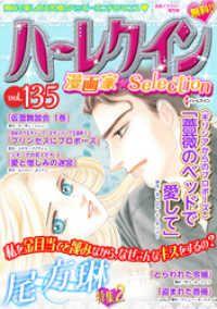 ハーレクイン 漫画家セレクション ― vol.135/ハーレクインコミック編集部 Kinoppy電子書籍
