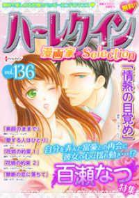 ハーレクイン 漫画家セレクション ― vol.136/ハーレクインコミック編集部 Kinoppy電子書籍