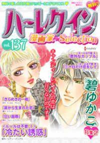 ハーレクイン 漫画家セレクション ― vol.137/ハーレクインコミック編集部 Kinoppy電子書籍