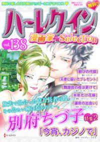 ハーレクイン 漫画家セレクション ― vol.138/ハーレクインコミック編集部 Kinoppy電子書籍