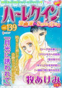 ハーレクイン 漫画家セレクション ― vol.139/ハーレクインコミック編集部 Kinoppy電子書籍