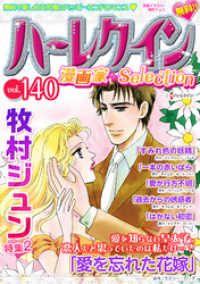 ハーレクイン 漫画家セレクション ― vol.140/ハーレクインコミック編集部 Kinoppy電子書籍