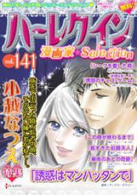 ハーレクイン 漫画家セレクション ― vol.141/ハーレクインコミック編集部 Kinoppy電子書籍