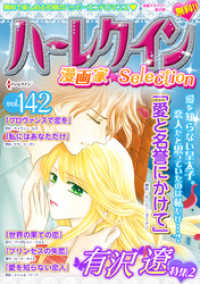 ハーレクイン 漫画家セレクション ― vol.142/ハーレクインコミック編集部 Kinoppy電子書籍