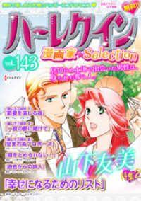 ハーレクイン 漫画家セレクション ― vol.143/ハーレクインコミック編集部 Kinoppy電子書籍