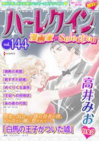 ハーレクイン 漫画家セレクション ― vol.144/ハーレクインコミック編集部 Kinoppy電子書籍