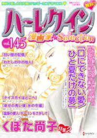 ハーレクイン 漫画家セレクション ― vol.145/ハーレクインコミック編集部 Kinoppy電子書籍