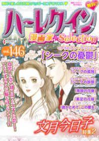ハーレクイン 漫画家セレクション ― vol.146/ハーレクインコミック編集部 Kinoppy電子書籍