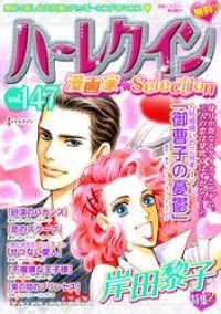 ハーレクイン 漫画家セレクション ― vol.147/ハーレクインコミック編集部 Kinoppy電子書籍