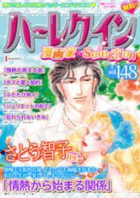 ハーレクイン 漫画家セレクション ― vol.148/ハーレクインコミック編集部 Kinoppy電子書籍