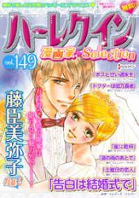 ハーレクイン 漫画家セレクション ― vol.149/ハーレクインコミック編集部 Kinoppy電子書籍