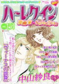 ハーレクイン 漫画家セレクション ― vol.151/ハーレクインコミック編集部 Kinoppy電子書籍
