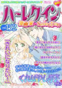 ハーレクイン 漫画家セレクション ― vol.152/ハーレクインコミック編集部 Kinoppy電子書籍