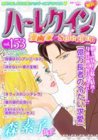 ハーレクイン 漫画家セレクション ― vol.153/ハーレクインコミック編集部 Kinoppy電子書籍