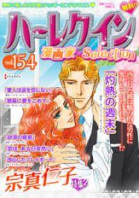 ハーレクイン 漫画家セレクション ― vol.154/ハーレクインコミック編集部 Kinoppy電子書籍