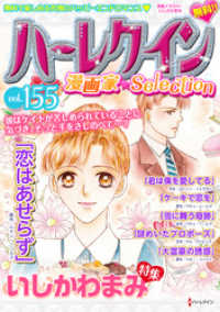 ハーレクイン 漫画家セレクション ― vol.155/ハーレクインコミック編集部 Kinoppy電子書籍