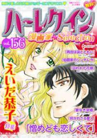 ハーレクイン 漫画家セレクション ― vol.156/ハーレクインコミック編集部 Kinoppy電子書籍
