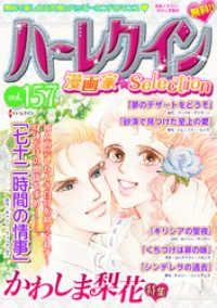 ハーレクイン 漫画家セレクション ― vol.157/ハーレクインコミック編集部 Kinoppy電子書籍