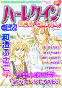ハーレクイン 漫画家セレクション ― vol.158/ハーレクインコミック編集部 Kinoppy電子書籍