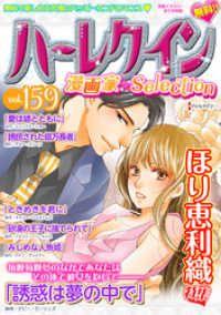 ハーレクイン 漫画家セレクション ― vol.159/ハーレクインコミック編集部 Kinoppy電子書籍