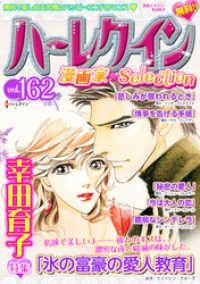 ハーレクイン 漫画家セレクション ― vol.162/ハーレクインコミック編集部 Kinoppy電子書籍