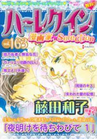 ハーレクイン 漫画家セレクション ― vol.163/ハーレクインコミック編集部 Kinoppy電子書籍