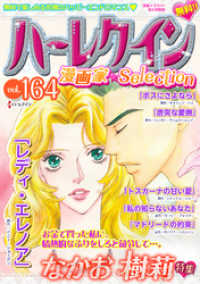 ハーレクイン 漫画家セレクション ― vol.164/ハーレクインコミック編集部 Kinoppy電子書籍