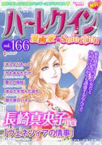 ハーレクイン 漫画家セレクション ― vol.166/ハーレクインコミック編集部 Kinoppy電子書籍