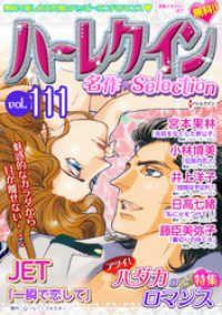 ハーレクイン 名作セレクション ― vol.111/ハーレクインコミック編集部 Kinoppy電子書籍