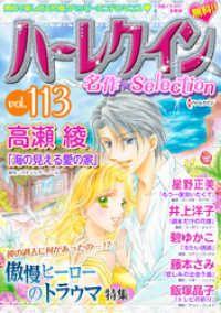 ハーレクイン 名作セレクション ― vol.113/ハーレクインコミック編集部 Kinoppy電子書籍