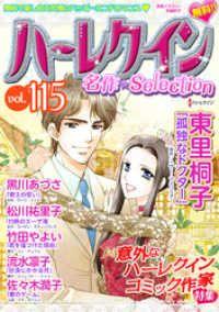 ハーレクイン 名作セレクション ― vol.115/ハーレクインコミック編集部 Kinoppy電子書籍