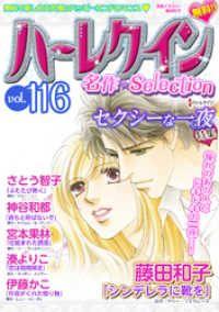 ハーレクイン 名作セレクション ― vol.116/ハーレクインコミック編集部 Kinoppy電子書籍