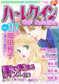 ハーレクイン 名作セレクション ― vol.117/ハーレクインコミック編集部 Kinoppy電子書籍
