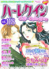 ハーレクイン 名作セレクション ― vol.118/ハーレクインコミック編集部 Kinoppy電子書籍