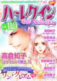 ハーレクイン 名作セレクション ― vol.119/ハーレクインコミック編集部 Kinoppy電子書籍