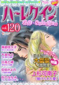 ハーレクイン 名作セレクション ― vol.120/ハーレクインコミック編集部 Kinoppy電子書籍