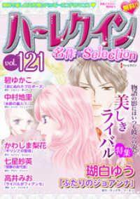 ハーレクイン 名作セレクション ― vol.121/ハーレクインコミック編集部 Kinoppy電子書籍
