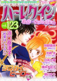 ハーレクイン 名作セレクション ― vol.123/ハーレクインコミック編集部 Kinoppy電子書籍