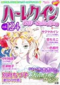 ハーレクイン 名作セレクション ― vol.124/ハーレクインコミック編集部 Kinoppy電子書籍